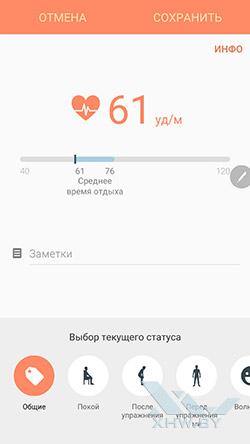 S Health на Samsung Galaxy Note 5. Рис. 4