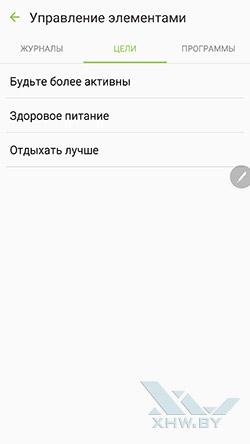 S Health на Samsung Galaxy Note 5. Рис. 6