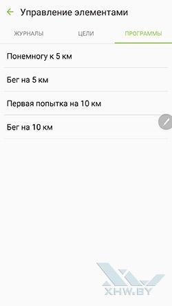 S Health на Samsung Galaxy Note 5. Рис. 7