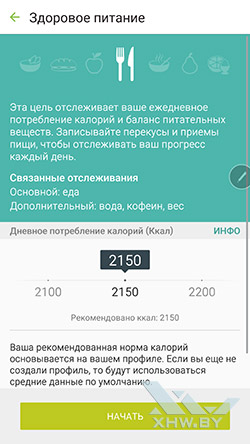 S Health на Samsung Galaxy Note 5. Рис. 8