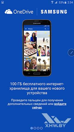 OneDrive на Samsung Galaxy Note 5. Рис. 1