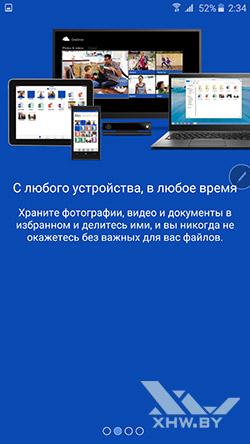 OneDrive на Samsung Galaxy Note 5. Рис. 2