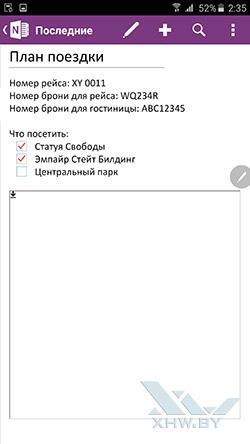 OneNote на Samsung Galaxy Note 5. Рис. 2