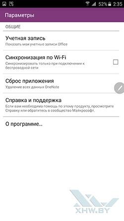 OneNote на Samsung Galaxy Note 5. Рис. 3