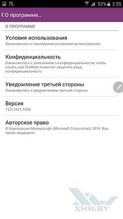 OneNote на Samsung Galaxy Note 5. Рис. 4