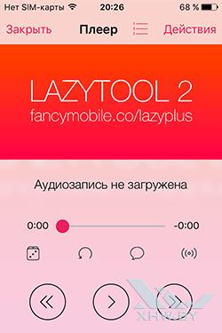 LazyTool 2. Рис. 1