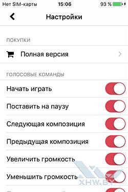 SayPlay. Рис. 3