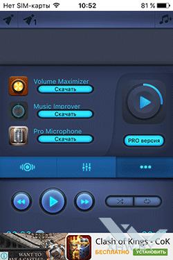 Music Paradise Player. Рис. 3