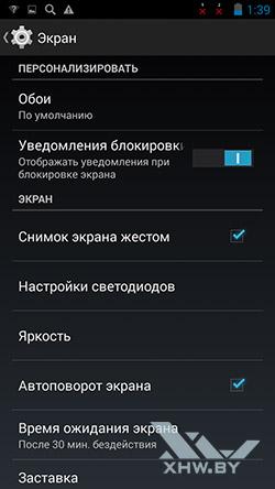 Настройки экрана Dexp Ixion ML2 5