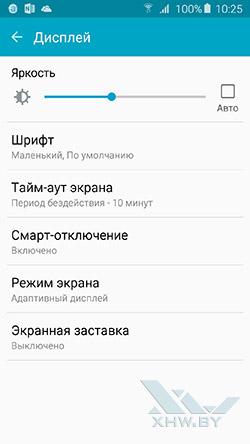 Настройки экрана Samsung Galaxy A5 (2016)