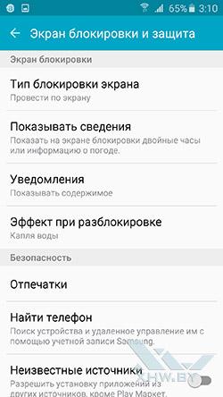 Параметры экрана и блокировки на Samsung Galaxy A5 (2016)