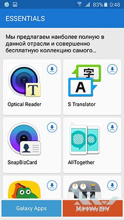 Магазин Galaxy Essentials Samsung Galaxy A5 (2016). Рис. 1
