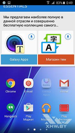 MultiWindow на Samsung Galaxy A5 (2016). Рис. 2
