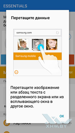 MultiWindow на Samsung Galaxy A5 (2016). Рис. 5