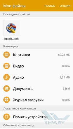 Файловый менеджер на Samsung Galaxy A5 (2016). Рис. 1