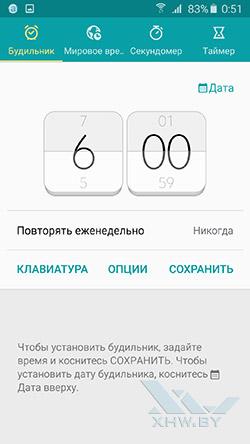 Часы на Samsung Galaxy A5 (2016). Рис. 1
