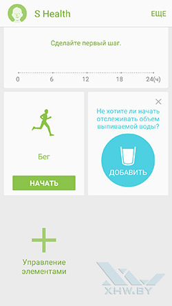 Приложение S Health на Samsung Galaxy A5 (2016). Рис. 2