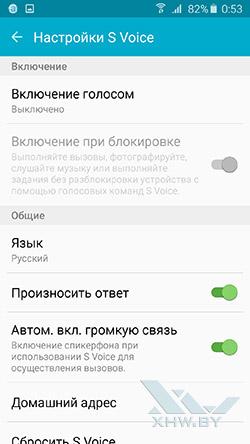 Приложение S Voice на Samsung Galaxy A5 (2016). Рис. 2