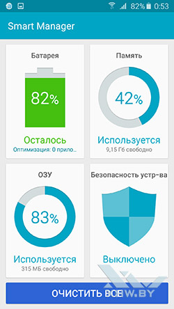 Приложение Smart Manager на Samsung Galaxy A5 (2016). Рис. 1
