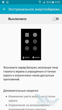 Режим экстремального энергосбережения на Samsung Galaxy A5 (2016)