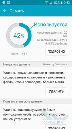 Приложение Smart Manager на Samsung Galaxy A5 (2016). Рис. 2