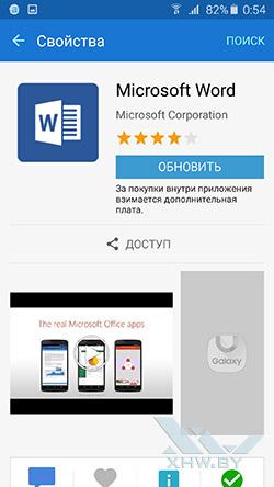 Microsoft Word на Samsung Galaxy A5 (2016)