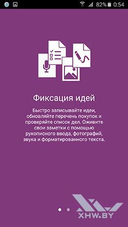 Microsoft OneNote Word на Samsung Galaxy A5 (2016)