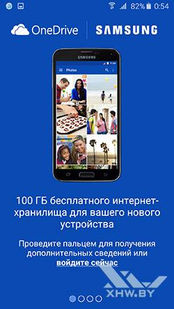 OneDrive на Samsung Galaxy A5 (2016). Рис. 1