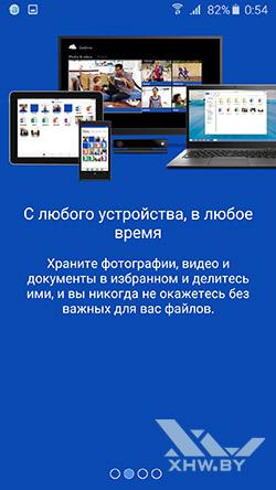 OneDrive на Samsung Galaxy A5 (2016). Рис. 2