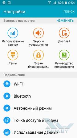 Настройки Samsung Galaxy A5 (2016)