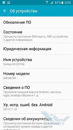 О Samsung Galaxy A5 (2016)