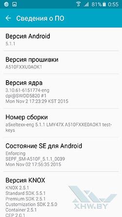 О системе Samsung Galaxy A5 (2016). Рис. 1