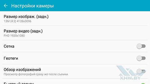 Настройки камеры Samsung Galaxy A7 (2016)