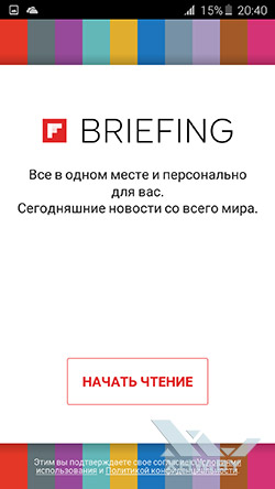 Лента Briefing на Samsung Galaxy A7 (2016)