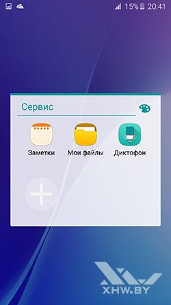 Приложения Samsung Galaxy A7 (2016). Рис. 3