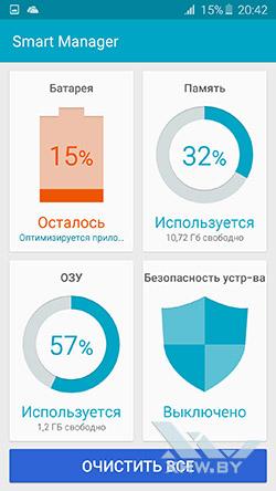 Smart Manager на Samsung Galaxy A7 (2016). Рис. 1