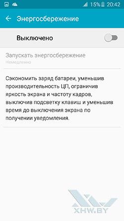 Энергосбережения на Samsung Galaxy A7 (2016)