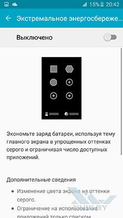 Экстремальное энергосбережение на Samsung Galaxy A7 (2016)