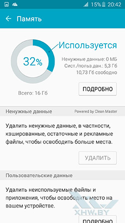 Smart Manager на Samsung Galaxy A7 (2016). Рис. 2