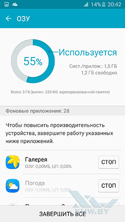 Smart Manager на Samsung Galaxy A7 (2016). Рис. 3