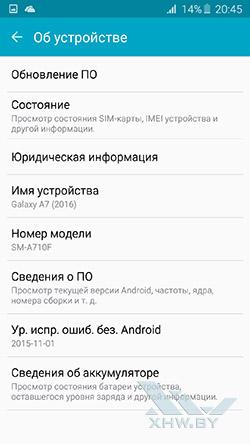 О Samsung Galaxy A7 (2016)