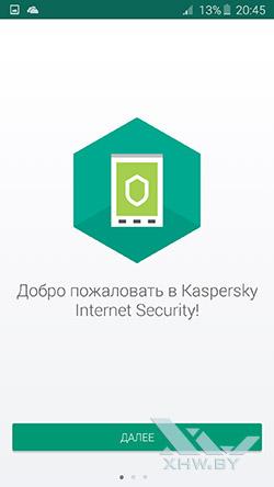 Антивирус Касперского на Samsung Galaxy A7 (2016). Рис. 1