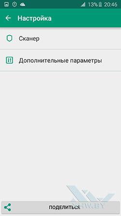 Антивирус Касперского на Samsung Galaxy A7 (2016). Рис. 4