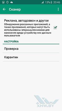 Антивирус Касперского на Samsung Galaxy A7 (2016). Рис. 5
