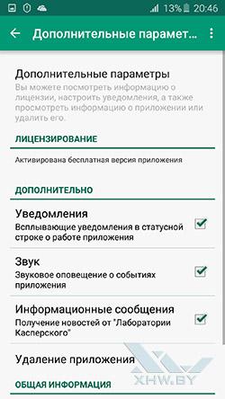 Антивирус Касперского на Samsung Galaxy A7 (2016). Рис. 6