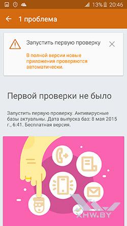 Антивирус Касперского на Samsung Galaxy A7 (2016). Рис. 7