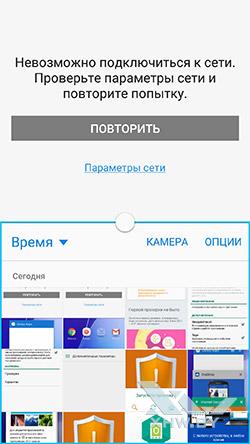 MultiWindow на Samsung Galaxy A7 (2016). Рис. 3