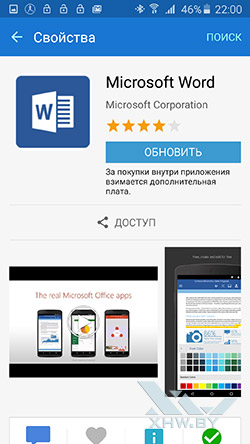 Приложения Microsoft на Samsung Galaxy A7 (2016). Рис. 1