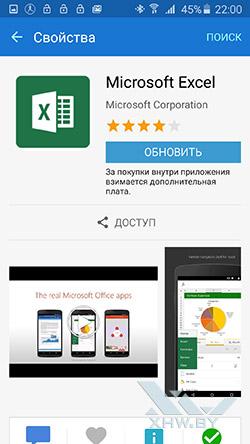 Приложения Microsoft на Samsung Galaxy A7 (2016). Рис. 2