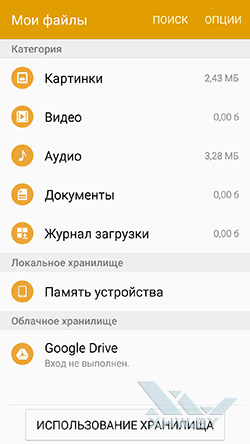 Файловый менеджер на Samsung Galaxy A7 (2016). Рис. 1